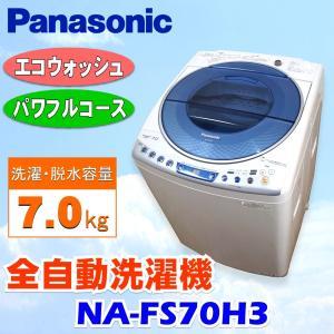 中古 洗濯機 7.0kg パナソニック NA-FS70H3 ブルー 2011年製|ryoshin-online-shop
