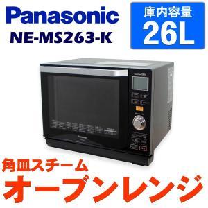 中古 オーブンレンジ 26L パナソニック NE-MS263-K ブラック|ryoshin-online-shop