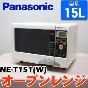 中古 オーブンレンジ 15L パナソニック NE-T151(W) ホワイト|ryoshin-online-shop