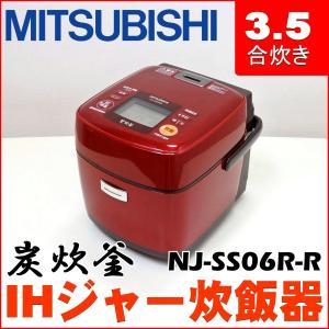 中古 三菱電機 IHジャー炊飯器 NJ-SS06R-R グロスレッド 3.5合炊き|ryoshin-online-shop
