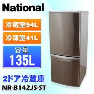中古 2ドア冷蔵庫 135L National ナショナル NR-B142JS-ST ステンレス|ryoshin-online-shop