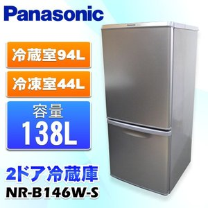 中古 Panasonic パナソニック 138L 2ドア冷蔵庫 NR-B146W-S シルバー|ryoshin-online-shop