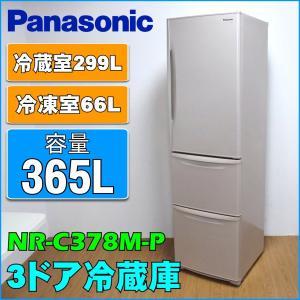 中古 Panasonic パナソニック 365L 3ドア冷蔵庫 NR-C378M-P シャイニーロゼ ryoshin-online-shop