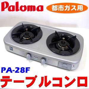 中古 テーブルコンロ 都市ガス パロマ PA-28F 左強火力|ryoshin-online-shop