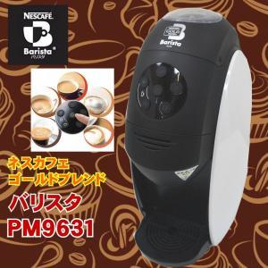 Nestle ネスレ ネスカフェ バリスタ ホワイト PM9631 (中古) 180日保証|ryoshin-online-shop