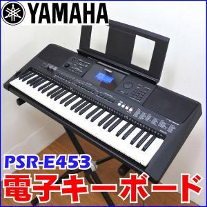 中古 YAMAHA ヤマハ 電子キーボード ポータトーン PSR-E453 61鍵盤 スタンド付き|ryoshin-online-shop