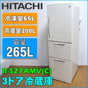 中古 HITACHI 日立 265L 3ドア冷蔵庫 R-S27AMV(C) シルクベージュ 自動製氷 ryoshin-online-shop