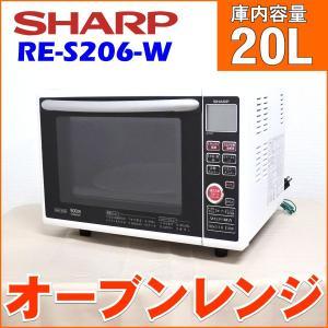 中古 SHARP シャープ オーブンレンジ RE-S206-W ホワイト系 20L|ryoshin-online-shop