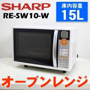 中古 オーブンレンジ 15L シャープ RE-SW10-W ホワイト系|ryoshin-online-shop