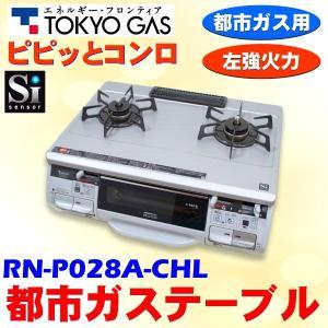 中古 東京ガス 都市ガステーブル RN-P028A-CHL 左強火力 ピピッとコンロ|ryoshin-online-shop