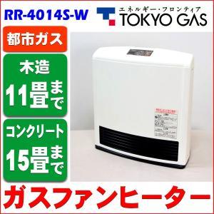 中古 ガスファンヒーター 東京ガス 11-15畳 都市ガス用 RR-4014S-W シティホワイト|ryoshin-online-shop