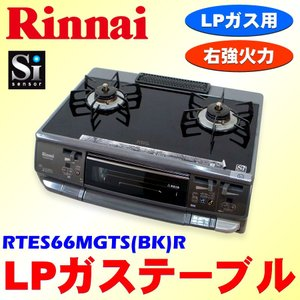 中古 ガステーブル LPガス用 リンナイ RTES66MGTS(BK)R 右強火力|ryoshin-online-shop