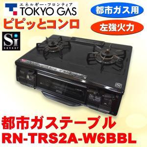 中古 都市ガステーブル 東京ガス RN-TRS2A-W6BBL 左強火力 ピピッとコンロ|ryoshin-online-shop