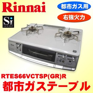 中古 ガステーブル 都市ガス Rinnai リンナイ RTES66VCTSP(GR)R 2011年製|ryoshin-online-shop