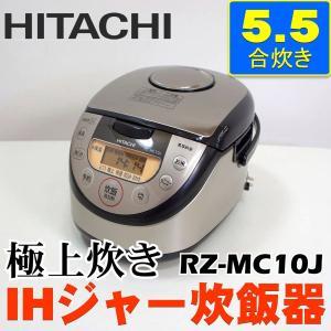 中古 日立 IH炊飯器 RZ-MC10J シルバー 5.5合炊き 2016年製|ryoshin-online-shop