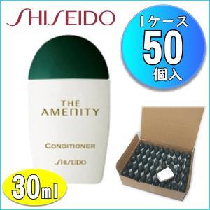 資生堂 THE AMENITY スーパーマイルド コンディショナー(CH) 30ml ミニボトル 1ケース(50個入り)未使用品|ryoshin-online-shop