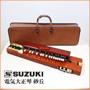 中古 スズキ 鈴木楽器 電気大正琴 砂丘 ソプラノ ケース付き|ryoshin-online-shop