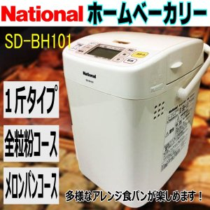 2008年製 ナショナル National  自動ホームベーカリー  SD-BH101 1斤タイプ 【中古】 180日保証|ryoshin-online-shop