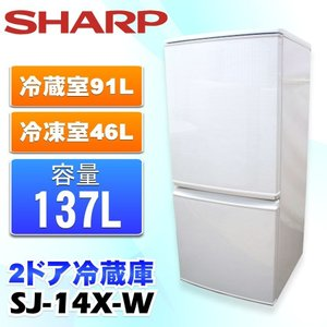 中古 SHARP シャープ 137L 2ドア冷蔵庫 SJ-14X-W ホワイト系 ryoshin-online-shop