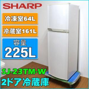 中古 SHARP シャープ 225L 2ドア冷蔵庫 SJ-23TM-W ホワイト系 ryoshin-online-shop