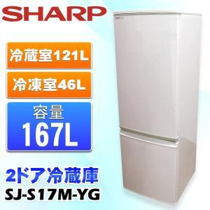 中古 SHARP シャープ 167L 2ドア冷蔵庫 SJ-S17M-YG どっちもヒンジ|ryoshin-online-shop