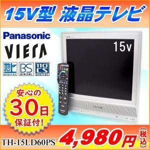 中古 Panasonic パナソニック VIERA ビエラ 15V型 液晶テレビ TH-15LD60PS スタンドなし|ryoshin-online-shop