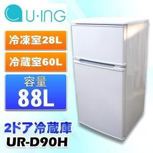 中古 2ドア冷蔵庫 88L ユーイング UR-D90H ホワイト 直冷式|ryoshin-online-shop