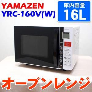 中古 オーブンレンジ ヤマゼン 16L YRC-160V(W) ホワイト 600W|ryoshin-online-shop