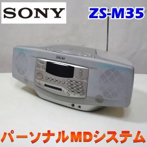 中古 ソニー パーソナルMDシステム ZS-M35 ホワイト 1999年製|ryoshin-online-shop