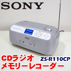中古 SONY ソニー CDラジオ メモリーレコーダー ZS-R110CP|ryoshin-online-shop
