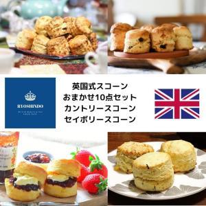 送料無料 英国式スコーンおまかせ10点セット 冷凍便 カントリースコーン セイボリースコーン イギリス 英国菓子と紅茶リョウシンドウ