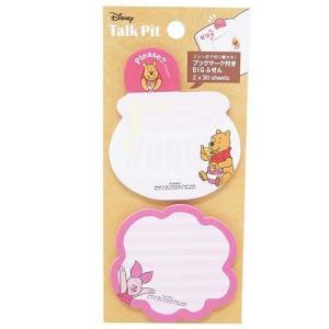 くまのプーさん Talk Pit トークピット ブックマーク付きBIGふせん 38555 プー&ピグレット ディズニー Winnie the Pooh|ryoshindoshop