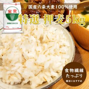 国内産大麦を100%使用しております。 食物繊維たっぷりの麦ご飯で健康なカラダ作りをサポートいたしま...