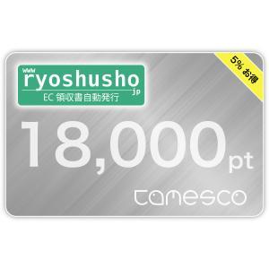 【ryoshusho.jp】ECモール出店者向け領収書自動発行サービス ポイントチャージ用 ライセンス 18000pt|ryoshusho