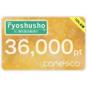 【ryoshusho.jp】ECモール出店者向け領収書自動発行システム ポイントチャージ用 ライセンス 36000pt|ryoshusho