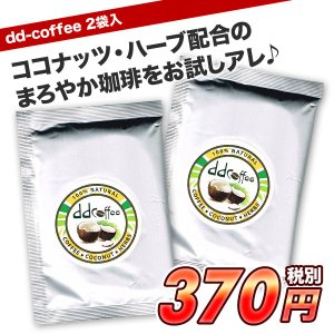 タイ王国 dd-coffee 袋タイプ お試しセット 2袋入り