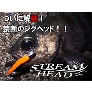 34 ストリームヘッド 各グラム|ryougu-store