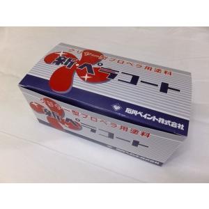 プロペラ用 新ペラコート 100g|ryougu-store