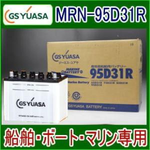 GS YUASA 高性能船舶用バッテリーMRN-95D31R|ryougu-store