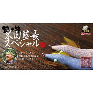 餌木猿3.5号米田塾長スペシャル(スーパーシャロー) ryougu-store
