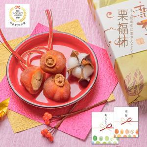 プレゼント お菓子 ギフト 和菓子 / 栗福柿  1入 / 干し柿の中に栗きんとん 人気 良平堂