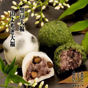 敬老の日 プレゼント 孫 スイーツ 和菓子 高級 ありがとう お誕生日 / よもぎ大福と豆大福 10...
