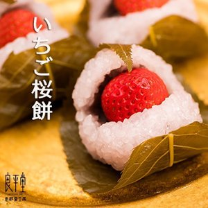 ホワイトデー チョコ チョコレート 義理 プレゼント 御礼 お配り ギフト まとめ買い / いちご桜餅 1個 /|ryouheido