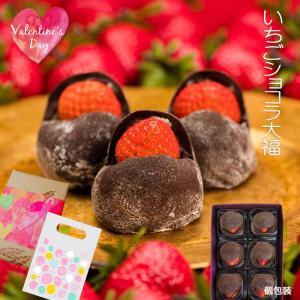 ホワイトデー スイーツ ギフト プレゼント 和菓子 お取り寄せ 誕生日 食べ物  / いちごショコラ大福 10入 / 良平堂|ryouheido