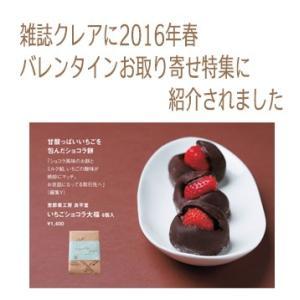 (今季販売終了)いちごショコラ大福 6ヶ(チョ...の詳細画像2