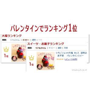 (今季販売終了)いちごショコラ大福 6ヶ(チョ...の詳細画像3