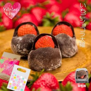 ホワイトデー  スイーツ ギフト プレゼント 和菓子 お取り寄せ 誕生日  /  いちごショコラ大福 1ヶ / 良平堂|ryouheido