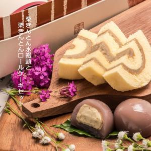 和菓子 ギフト スイーツ 誕生日 送料無料 / 栗きんとん水まんじゅうと栗ロールケーキセット / 良平堂