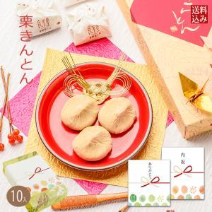 和菓子 ギフト スイーツ 誕生日 送料無料 / 栗きんとん10入 / 良平堂