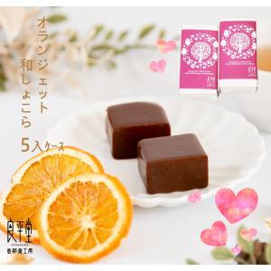 ホワイトデー チョコレート 2018 おかえし  和ショコラ...